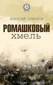 Алексей Суворов -Ромашковый хмель