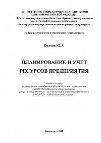 Ю. Орлова -Планирование и учет ресурсов предприятия