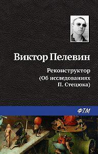 Виктор Пелевин - Реконструктор (Об исследованиях П.Стецюка)