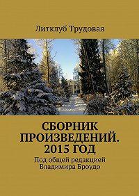 Литклуб Трудовая -Сборник произведений. 2015год