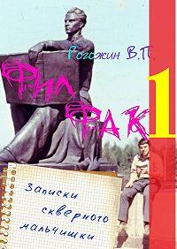 Валерий Рогожин -Филфак-1. Записки скверного мальчишки