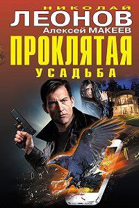 Николай Леонов -Проклятая усадьба