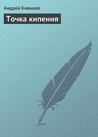 Андрей Кивинов - Точка кипения