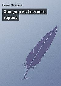 Елена Хаецкая -Хальдор из Светлого города