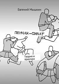 Евгений Мышкин -Пенчак-силат. Теория и практика
