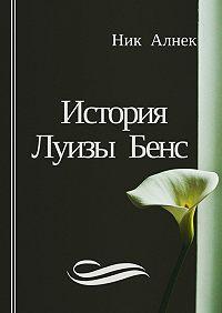 Ник Алнек -История Луизы Бенс