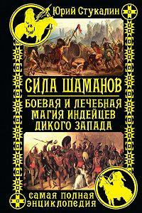 Юрий Стукалин -Сила шаманов. Боевая и лечебная магия индейцев Дикого Запада
