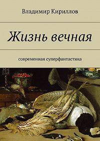 Владимир Кириллов -Жизнь вечная
