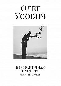 Олег Усович -Безграничная пустота. Что внутри в голове