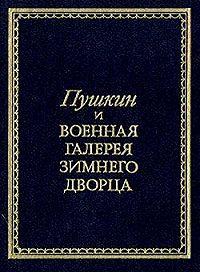 Владислав Глинка - Пушкин и Военная галерея Зимнего дворца