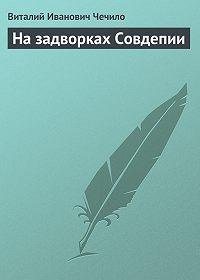 Виталий Чечило - На задворках Cовдепии