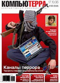 Компьютерра -Журнал «Компьютерра» № 38 от 17 октября 2006 года