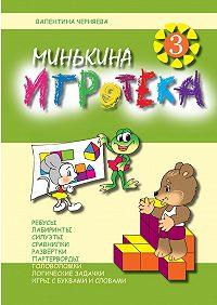Валентина Черняева -Минькина игротека – 3