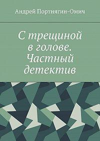 Андрей Портнягин-Омич -Стрещиной вголове. Частный детектив