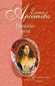 Елена Арсеньева -Черные глаза (Василий Суриков – Елизавета Шаре)