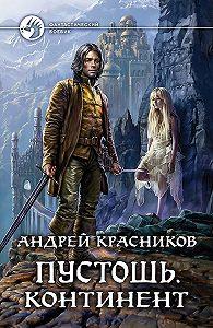 Андрей Андреевич Красников -Пустошь. Континент