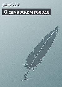 Лев Толстой - О самарском голоде