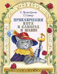 Софья Прокофьева -Приключения Кота в сапогах и шляпе (сборник)
