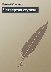 Николай Степанов - Четвертая ступень