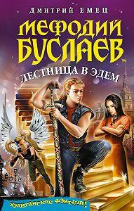 Дмитрий Емец - Лестница в Эдем