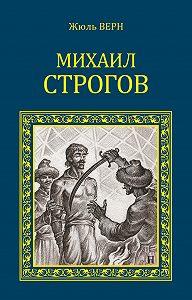 Жюль Верн -Михаил Строгов (сборник)