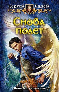 Сергей Бадей - Снова полет