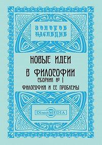 Коллектив Авторов -Новые идеи в философии. Сборник номер 1
