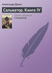 Александр Дюма -Сальватор. Книга IV