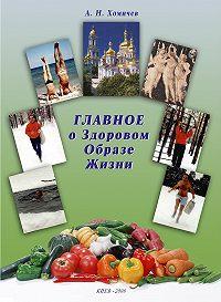 Алексей Хомичев - Главное о Здоровом Образе Жизни. Книга первая