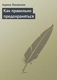 Аурика Луковкина -Как правильно предохраняться