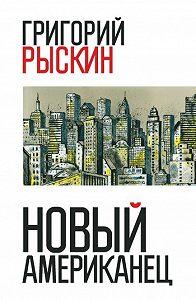 Григорий Рыскин -Новый американец