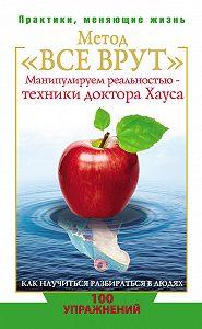 Светлана Кузина -Метод «Все врут». Манипулируем реальностью – техники доктора Хауса