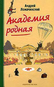 Андрей Ломачинский - Академия родная