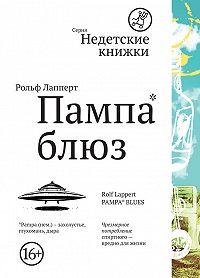 Рольф Лапперт - Пампа-блюз