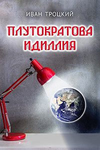 Иван Троцкий -Плутократова идиллия