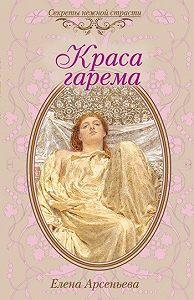 Елена Арсеньева - Краса гарема