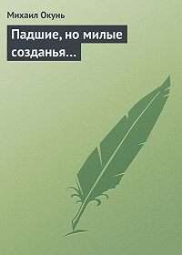 Михаил Окунь -Падшие, но милые созданья…