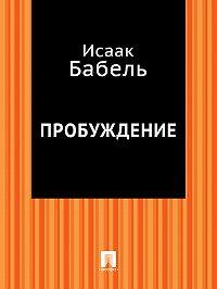 Исаак Бабель -Пробуждение