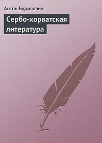 Антон Будилович -Сербо-хорватская литература