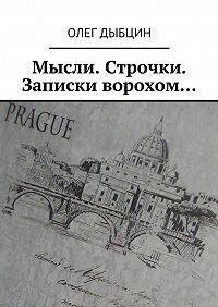 Олег Дыбцин -Мысли. Строчки. Записки ворохом… Сборник стихов