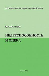 Юлия Аргунова -Недееспособность и опека