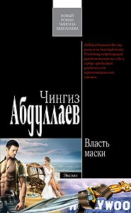 Чингиз Абдуллаев -Власть маски