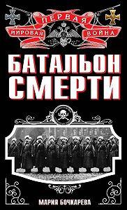 Мария Бочкарева -Батальон смерти