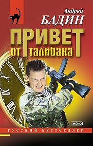 Андрей Бадин -Привет от талибана