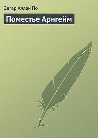 Эдгар Аллан По -Поместье Арнгейм