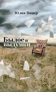 Юлия Винер - Былое и выдумки