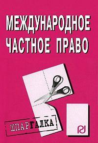 Коллектив Авторов -Международное частное право: Шпаргалка