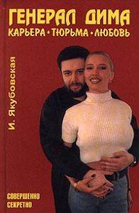 Ирина Якубовская -Генерал Дима. Карьера. Тюрьма. Любовь