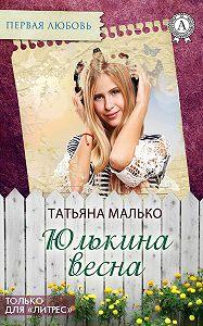 Татьяна Малько -Юлькина весна