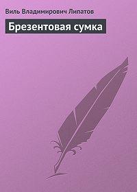 Виль Липатов - Брезентовая сумка